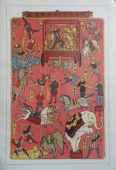 Vintage Circus Poster, North American Savages, Tepee, Oriental Circus, Print,  Jack Rennert, USA
