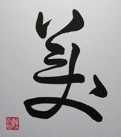 Beauty: Japanese Calligraphy