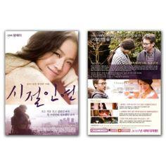 Finding Mr.Right Movie Poster 2013 Wei Tang, Xiubo Wu, Hai-Qing, Hongmei Mai