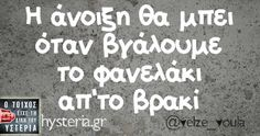 Funny Greek Quotes, Funny Quotes, Funny Pictures, Funny Pics, Just In Case, Lol, Jokes, Humor, Funny Shit