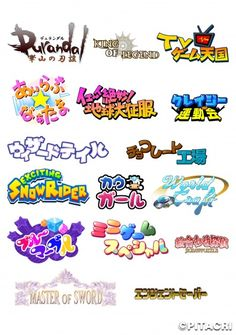 ロゴ Recipes food and drink games Typo Logo Design, Game Logo Design, Word Design, Typographic Design, Graphic Design Posters, Typography Logo, Logos, Ok Logo, Japan Logo