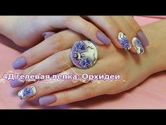 4Д гелевая лепка - Орхидеи - YouTube