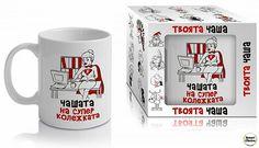 Забавна чаша за кафе - Чашата на супер колежката. Модел A-3052  Забавна, весела и закачлива чаша за кафе - Чашата на супер колежката.  Чашата се предлага в красива цветна кутия. Вместимост - 300 мл. Височина - 9.5 см. Диаметър - 7 см. Материал: Керамика Модел - B-3052