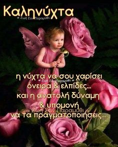 Good Night Greetings, Good Night Quotes, Greek Quotes, Good Morning, Wish, My Love, Inspiration, Notebook, Ideas