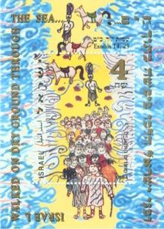 Walking Through the Sea (Exodus) | History of Israel - Passover Stamps