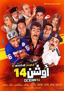 Dvdscr حمل الفيلم العربي أوشن 14 بجودة Arabic Movies روابط