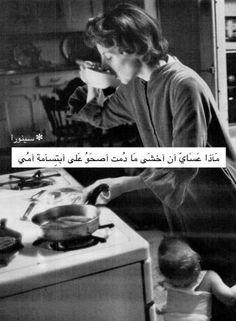 ابتسامة أمي Cute Photography, Quotes About Photography, To My Mother, Mothers Love, Arabic Words, Arabic Quotes, Arabic Funny, Dear Mom, Love You