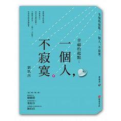 書名:幸福的起點:一個人,不寂寞,語言:繁體中文,ISBN:9789865728601,頁數:264,出版社:布克文化,作者:劉凱西,出版日期:2015/10/03,類別:心理勵志