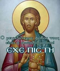 Wise Words, Christianity, Quotes, Greece, Disney, Christ, Dios, Quotations, Greece Country