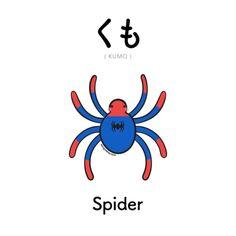 [486] くも | kumo | spider Kanji available on Patreon!