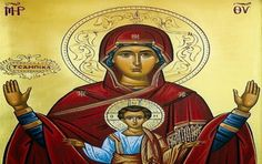 See related links to what you are looking for. Orthodox Prayers, Orthodox Christianity, Archangel Michael, New Thought, Orthodox Icons, My Prayer, Sacred Art, Christian Faith, True Words