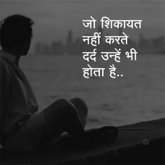 Sad Love Quotes, Words Quotes, Life Quotes, Motivational Quotes In Hindi, Positive Quotes, Inspirational Quotes, Hindi Good Morning Quotes, My Emotions, Feelings