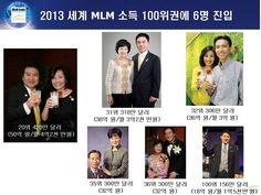 MLM 명예의 전당에 오른 한국의 고소득 네트워커