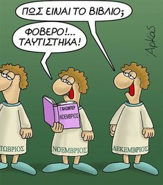 Funny Greek, Funny Cartoons, Picture Quotes, Books To Read, Laughter, Funny Quotes, Humor, Comics, Reading