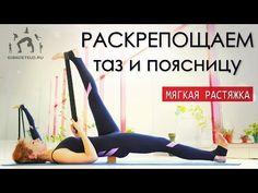 Мягкая восстанавливающая практика для спины и области таза. С помощью предложенных упражнений вы избавитесь от мышечных спазмов и боли в пояснице, раскрепост...