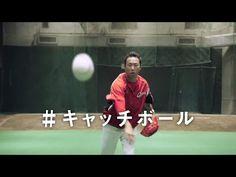 いつもテレビのCMで断片的に見ていていいなあと思っていたフルバージョンの動画をようやく見た。うん、やっぱりいいなあ。---Miki  野球・ソフトボールを東京オリンピックの正式種目に! #キャッチボール - YouTube