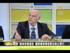 【國家掠奪器官_新聞聚焦】國家掠奪器官 國際專家學者聚台制止罪行