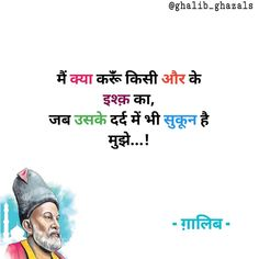 Love Pain Quotes, Good Life Quotes, Life Is Good, Mirza Ghalib Quotes, Nfak Lines, Punjabi Love Quotes, Modern Mehndi Designs, Cute Couple Drawings, Gulzar Quotes