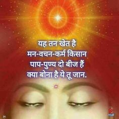 Redha soami g Osho Hindi Quotes, Quotations, Qoutes, Motivational Quotes, Funny Quotes, Inspirational Quotes, Soul Quotes, Life Quotes, Bk Shivani Quotes