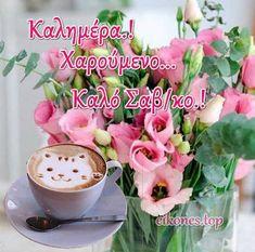 Καλημέρα-Καλό Σαβ/κο! (εικόνες) - eikones top Good Morning Cards, Ethnic Recipes, Wallpapers, Wallpaper, Backgrounds