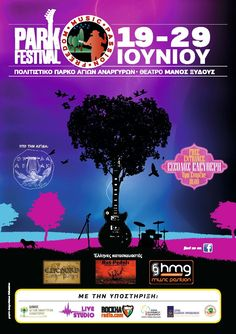 To Σαββατοκύριακο 27-28 θα είμαστε κι εμείς εκτεθειμένοι στο PARK festival!