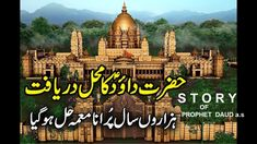 Kahani Hazrat Daud AS Ke Mahal Ki Story Of Prophet Daud AS Palace Mysterious Events