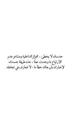 One Word Quotes, Arabic Love Quotes, Arabic Words, Islamic Quotes, Me Quotes, Funny Quotes, Snap Quotes, Sweet Words, Love Words