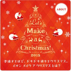 AEON Let's Make a Christmas! 2015                                                                                                                                                                                 もっと見る