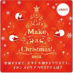 AEON Let's Make a Christmas! 2015                                                                                                                                                                                 もっと見る
