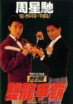 [FShare] Lung Fung Restaurant 1990
