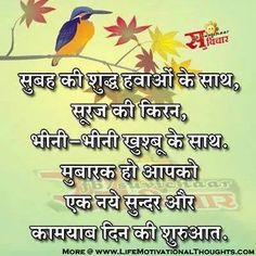 Good Morning Suprabhat - Good Morning Quotes in Hindi with Images