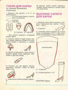Master classes sobre como fazer sapatos para bonecas. Discussão sobre LiveInternet - Russo serviço de diários on-line