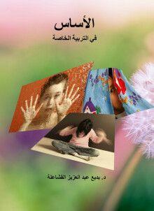 قراءة كتاب أربعون قصة تربوية من السنة النبوية Pdf مجانا تأليف د طالب بن عمر الكثيري مكتبة كتب Pdf Books Book Cover Cover