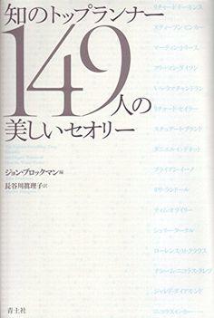 知のトップランナー149人の美しいセオリー   リチャード・ドーキンス http://www.amazon.co.jp/dp/4791768329/ref=cm_sw_r_pi_dp_.EB.wb00699MM