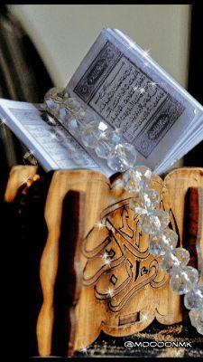 عِندما تحزنَ مِن لاشيء ، تأكد بأن اِحدى النبضاتَ تبكِي شوقاً للقرآنَ .. اللهم اجعل القرآن العظيم ربيع قلوبنا وذهاب همومنا وجلاء احزاننا