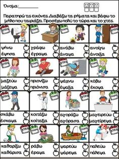 Speech Language Therapy, Speech And Language, Sequencing Pictures, Learn Greek, Greek Language, School Levels, Grammar Worksheets, Dyslexia, Book Activities