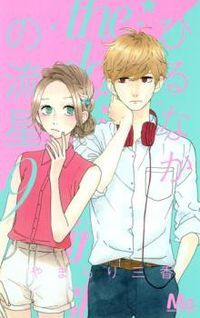Hirunaka no Ryuusei Manga - Read Hirunaka no Ryuusei Online at MangaHere.co