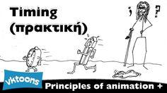 Οι αρχές του animation συν. 10β) Timing (πρακτική)