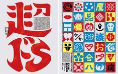 常識に、非をつけろ。静岡新聞の超ドSなキャンペーンが2年目突入 | ブレーンデジタル版