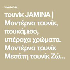 τουνίκ JAMINA   Μοντέρνα τουνίκ, πουκάμισο, υπέροχα χρώματα.   Μοντέρνα τουνίκ Μεσάτη τουνίκ Ζώνη Κομψό και trendy look