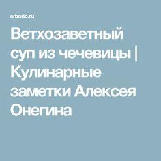 Ветхозаветный суп из чечевицы   Кулинарные заметки Алексея Онегина