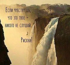 Не бойся.