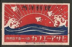 Old Matchbox Labels Japan design art
