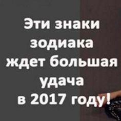 Гороскоп По Месяцам 2017 Год Знакам Зодиака От Василисы Володиной