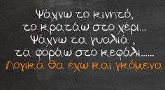 greek quotes on we heart it Funny Greek Quotes, Greek Memes, Funny Picture Quotes, Unique Words, Beautiful Words, Funny Images, Funny Photos, English Jokes, Quotes And Notes