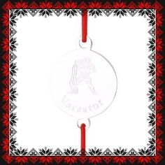Martisor Bratara Inox Zodia Varsator Christmas Bulbs, Zodiac, Holiday Decor, Home Decor, Decoration Home, Christmas Light Bulbs, Room Decor, Interior Decorating