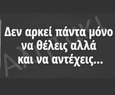 quotes, greek quotes και greek εικόνα στο We Heart It Greek Love Quotes, Funny Greek Quotes, Find Image, We Heart It, Texts, Relationship, How To Get, Dreams, Motivation