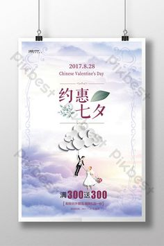 Concise about benefit Tanabata promotion poster#pikbest#templates