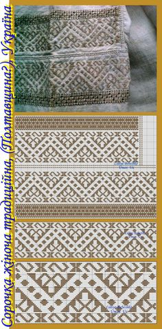 Ukrainian traditional pattern from Poltava region Embroidery Applique, Cross Stitch Embroidery, Embroidery Patterns, Print Patterns, Knitting Charts, Knitting Patterns, Stitch Shirt, Palestinian Embroidery, Tapestry Crochet