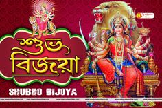 Durga-mata-bengali-quotes-and-hd-images-wallpapers-photos-pics-newquotesonline